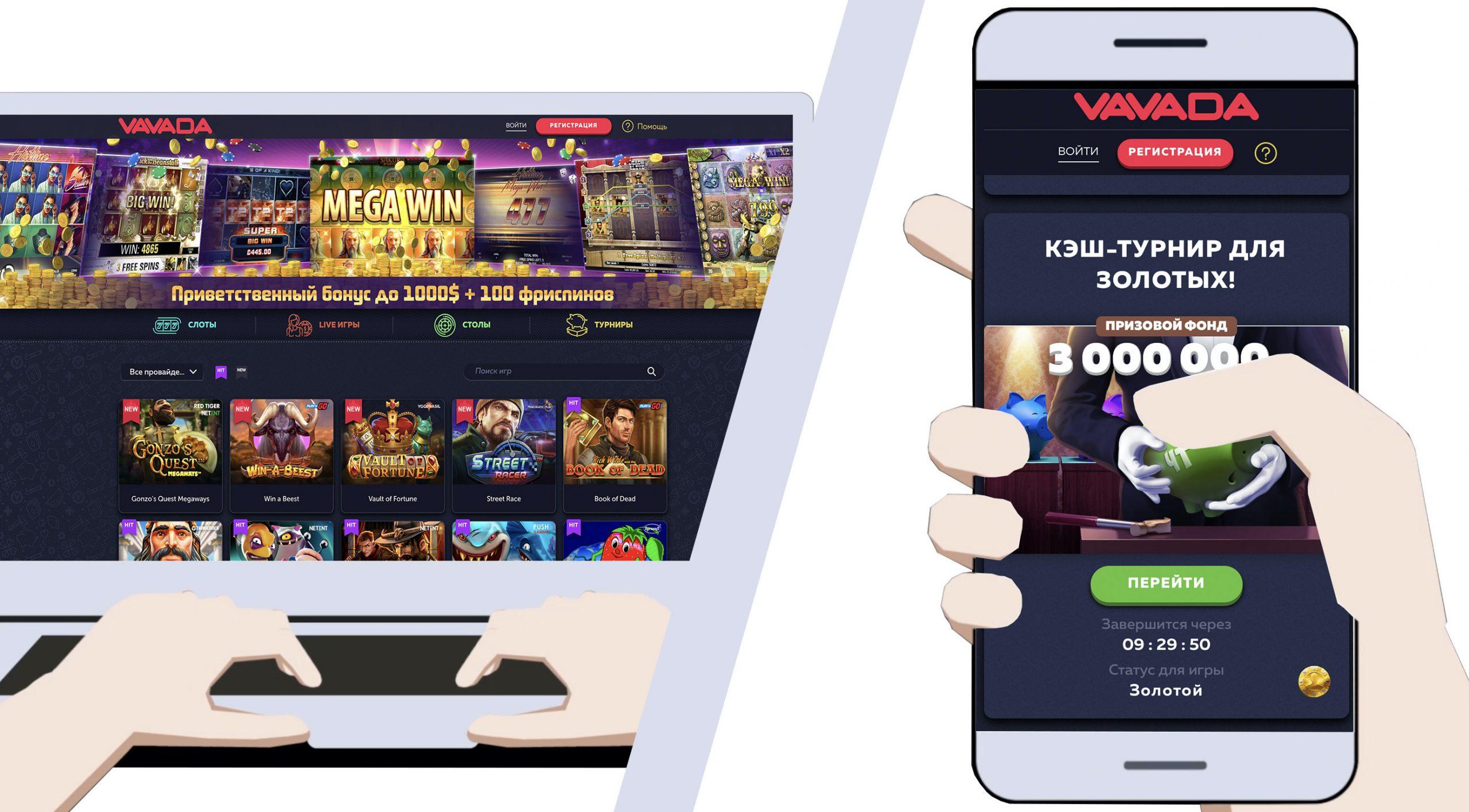 Бонусы и турниры Vavada казино