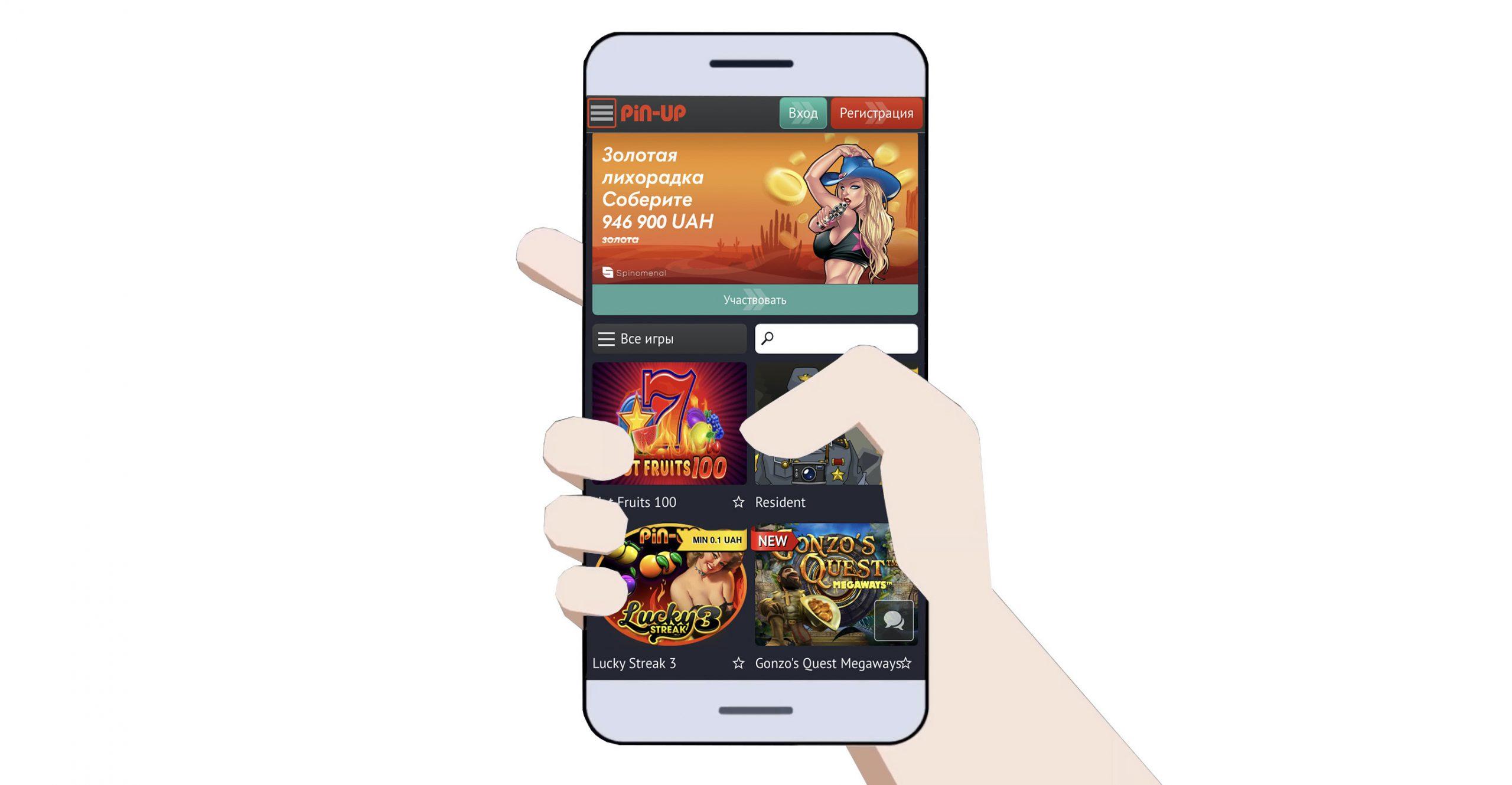 Играть в pin up с мобильного