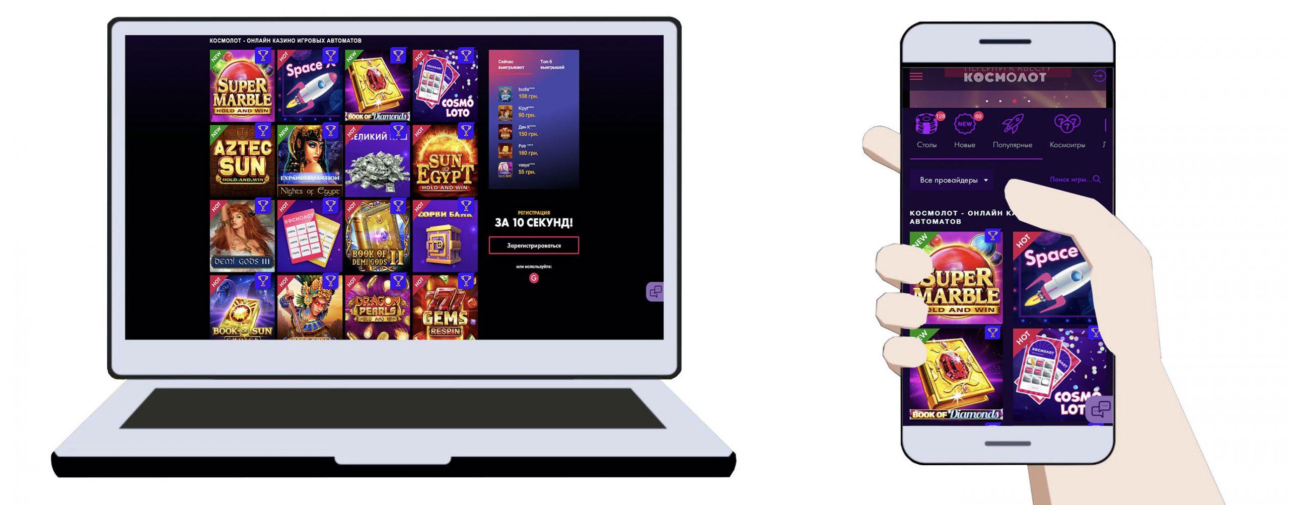 Игровые автоматы Космолот Казино