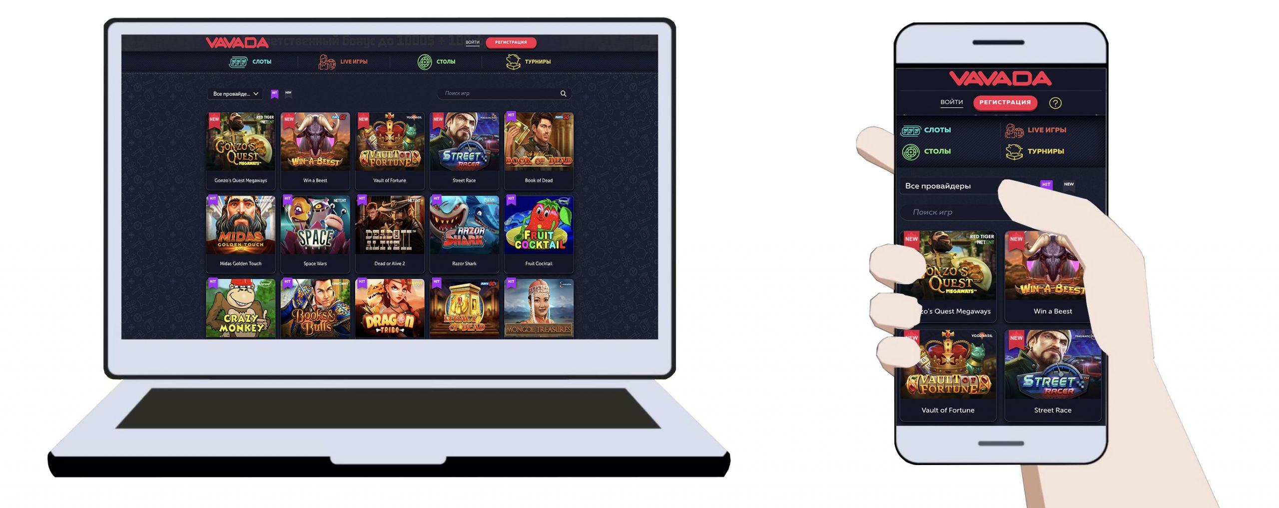 Игровые автоматы Vavada казино