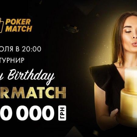 Юбилейный турнир PokerMatch