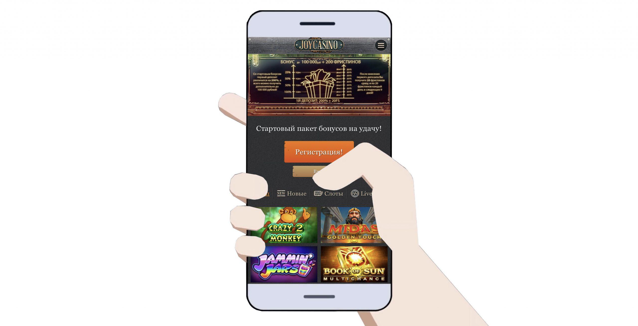 Мобильная версия JoyCasino