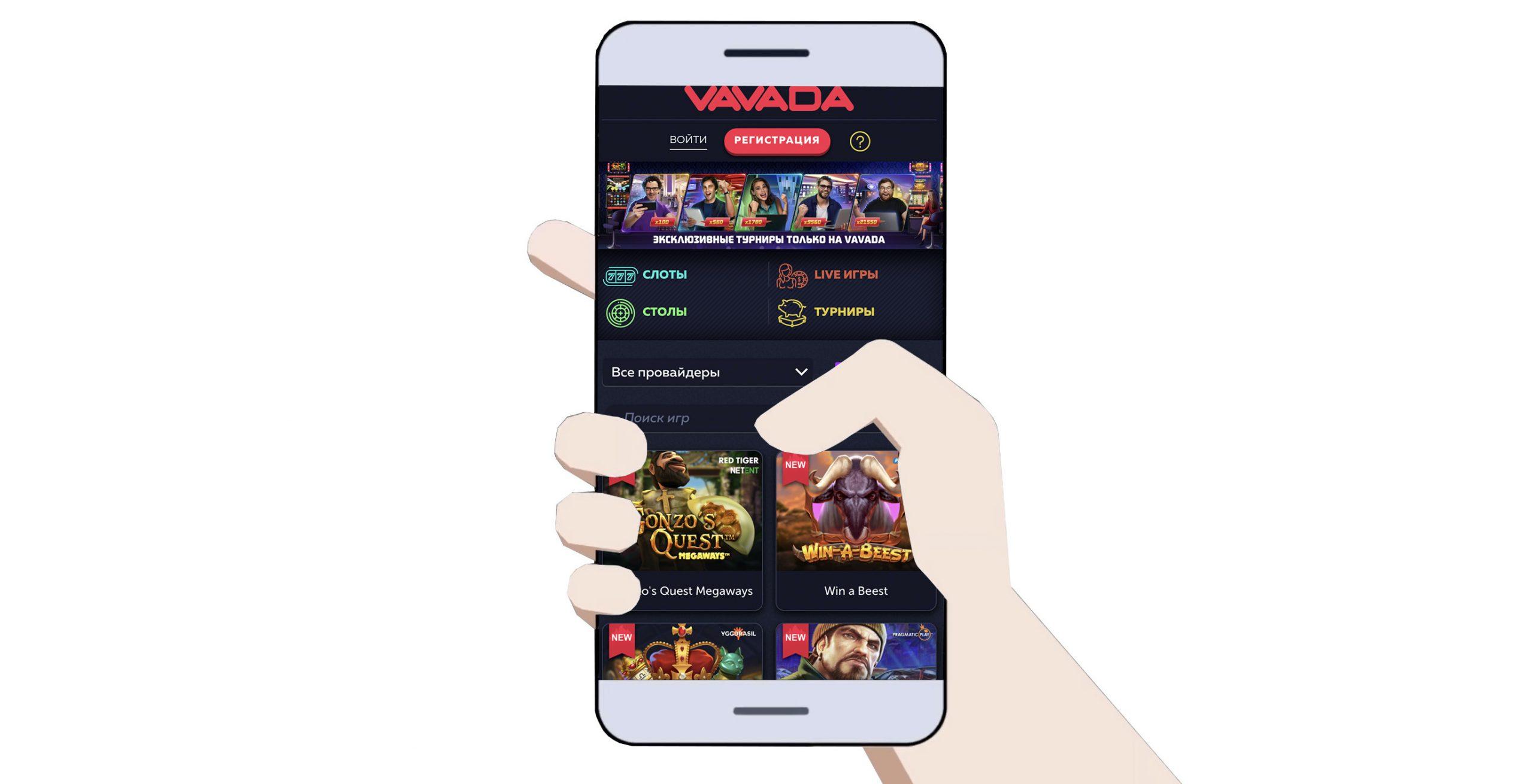 Мобильное казино Vavada