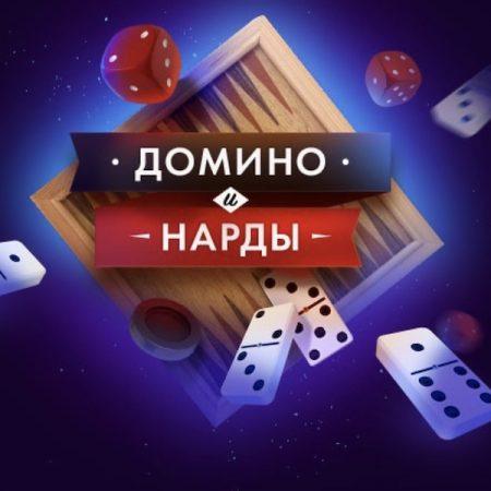 Бесплатные турниры по домино и нардам