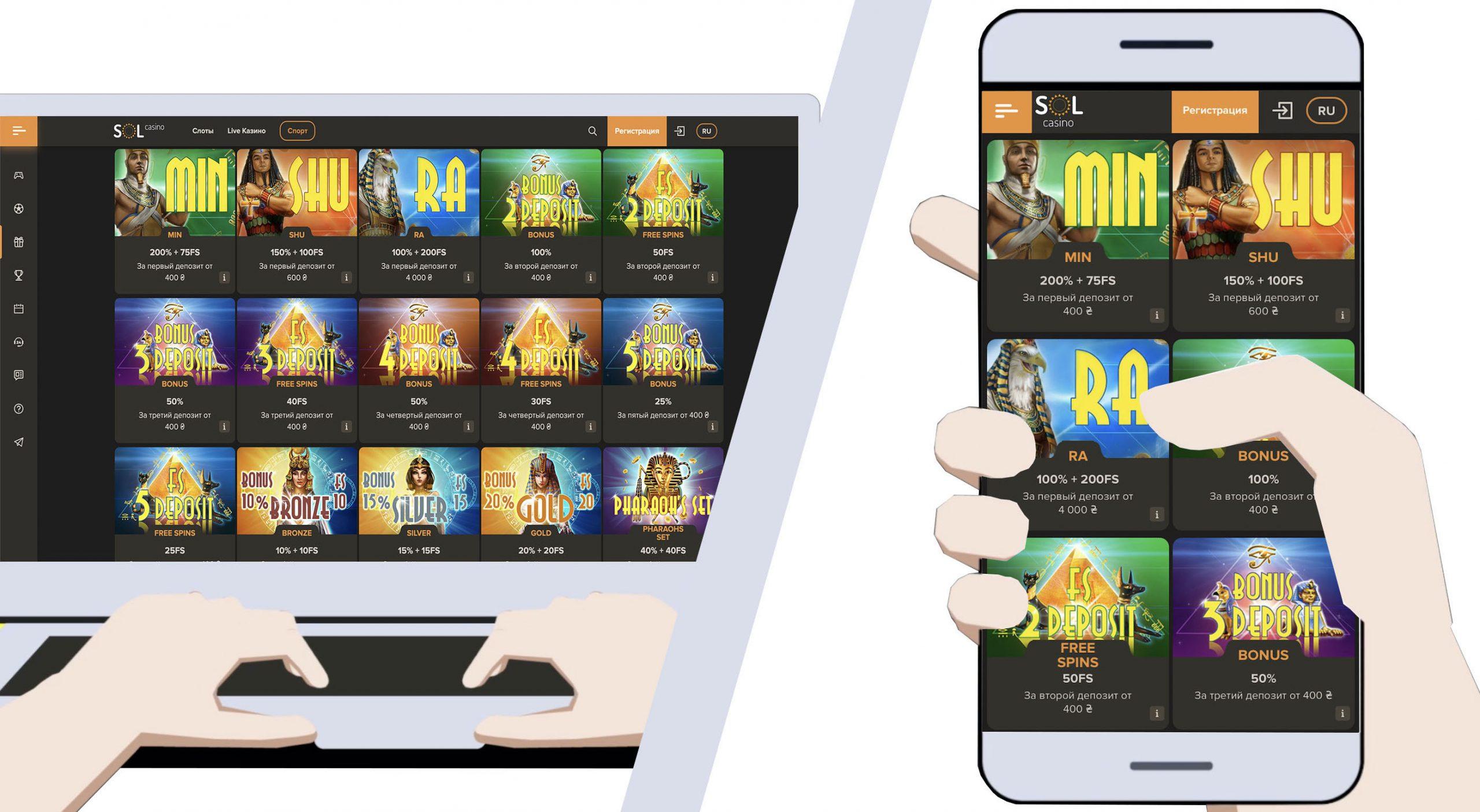 Бонусы от Sol Casino (Сол казино) бесплатно и на депозит