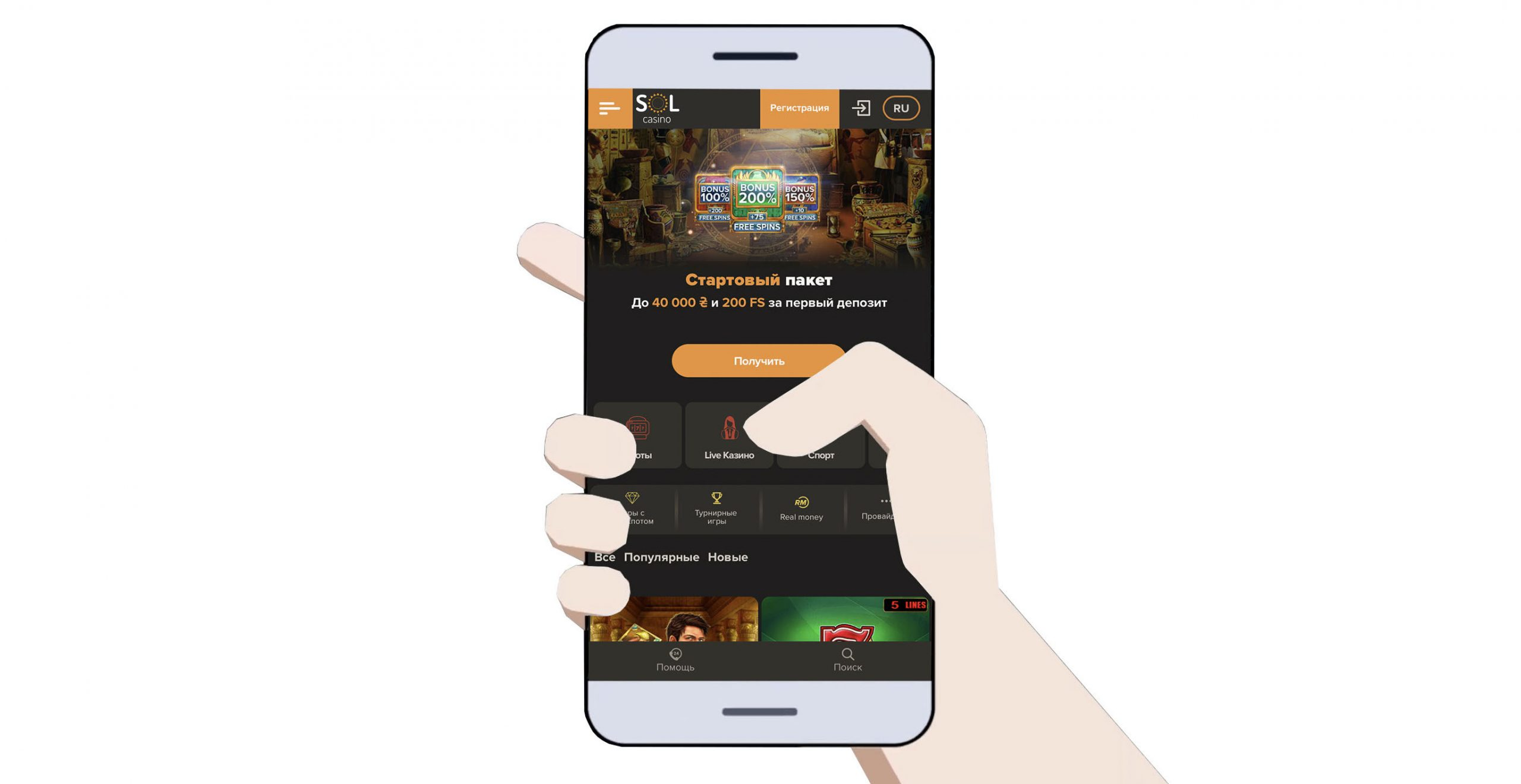 Играть в Sol Casino с мобильного