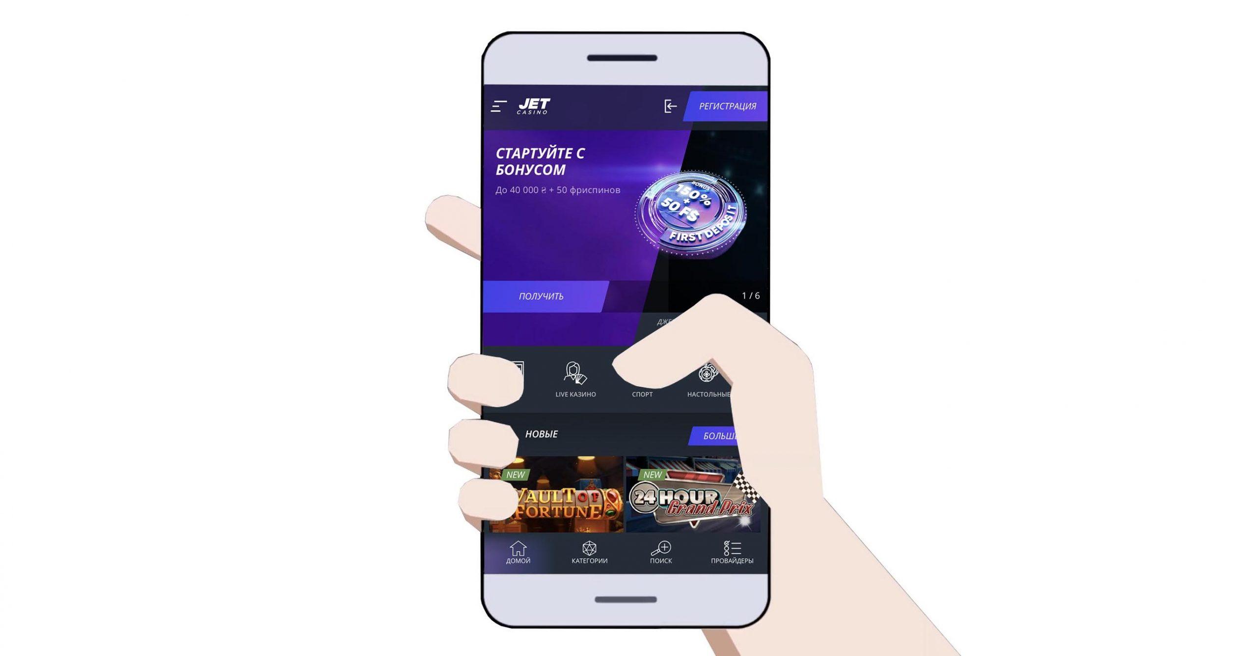 Играть в Джет казино (JEt Casino) с мобильного