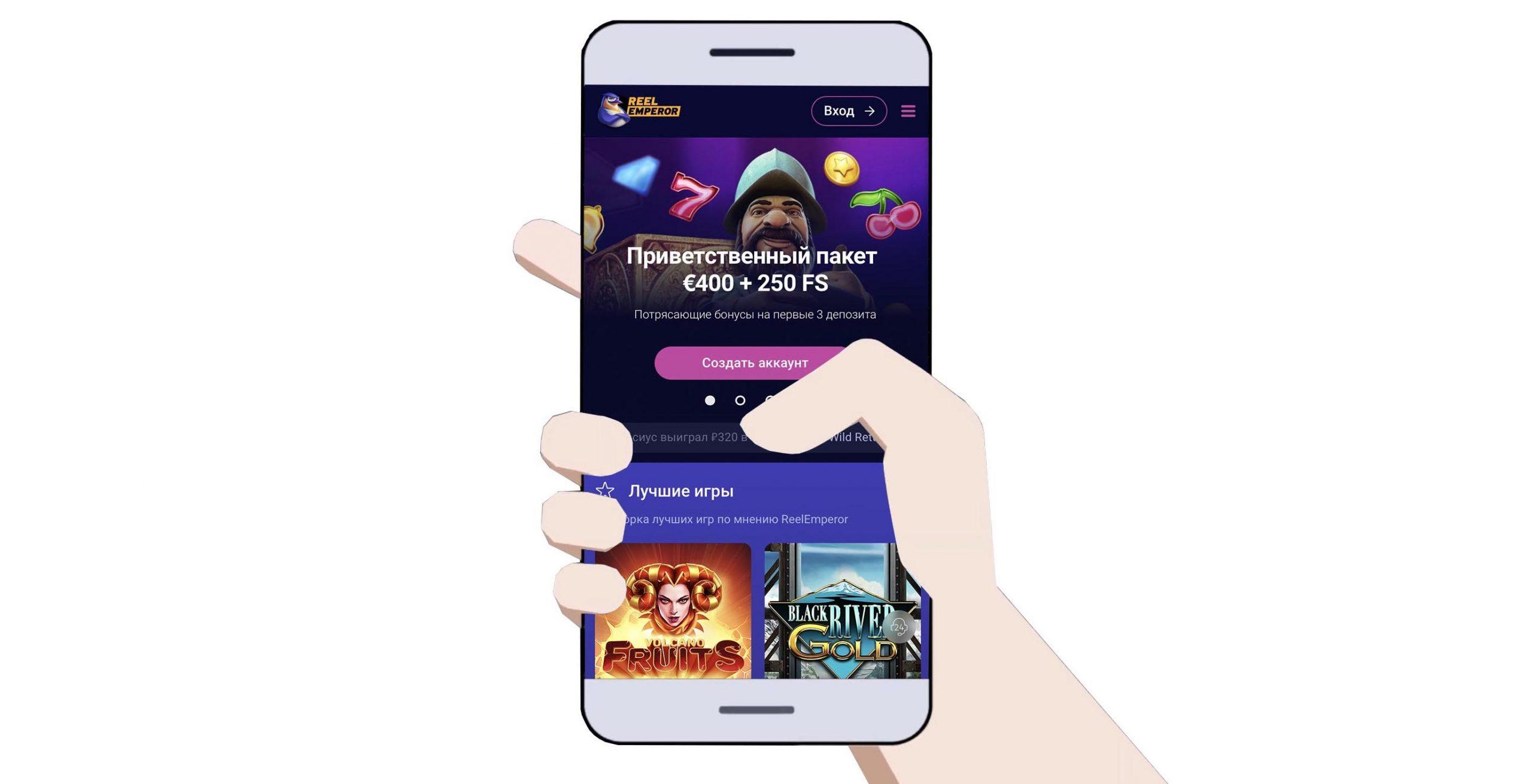 Играть в казино ReelEmperor с мобильного