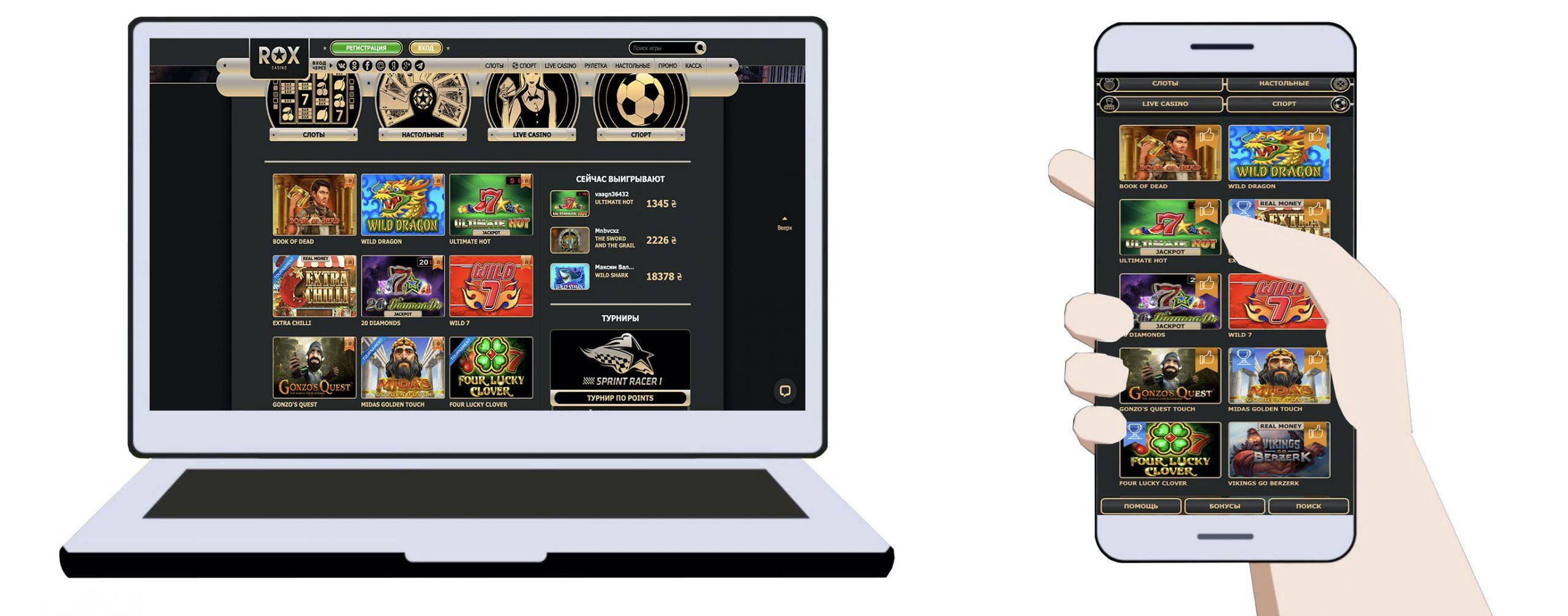 Игровые автоматы в Рокс (ROX) казино бесплатно