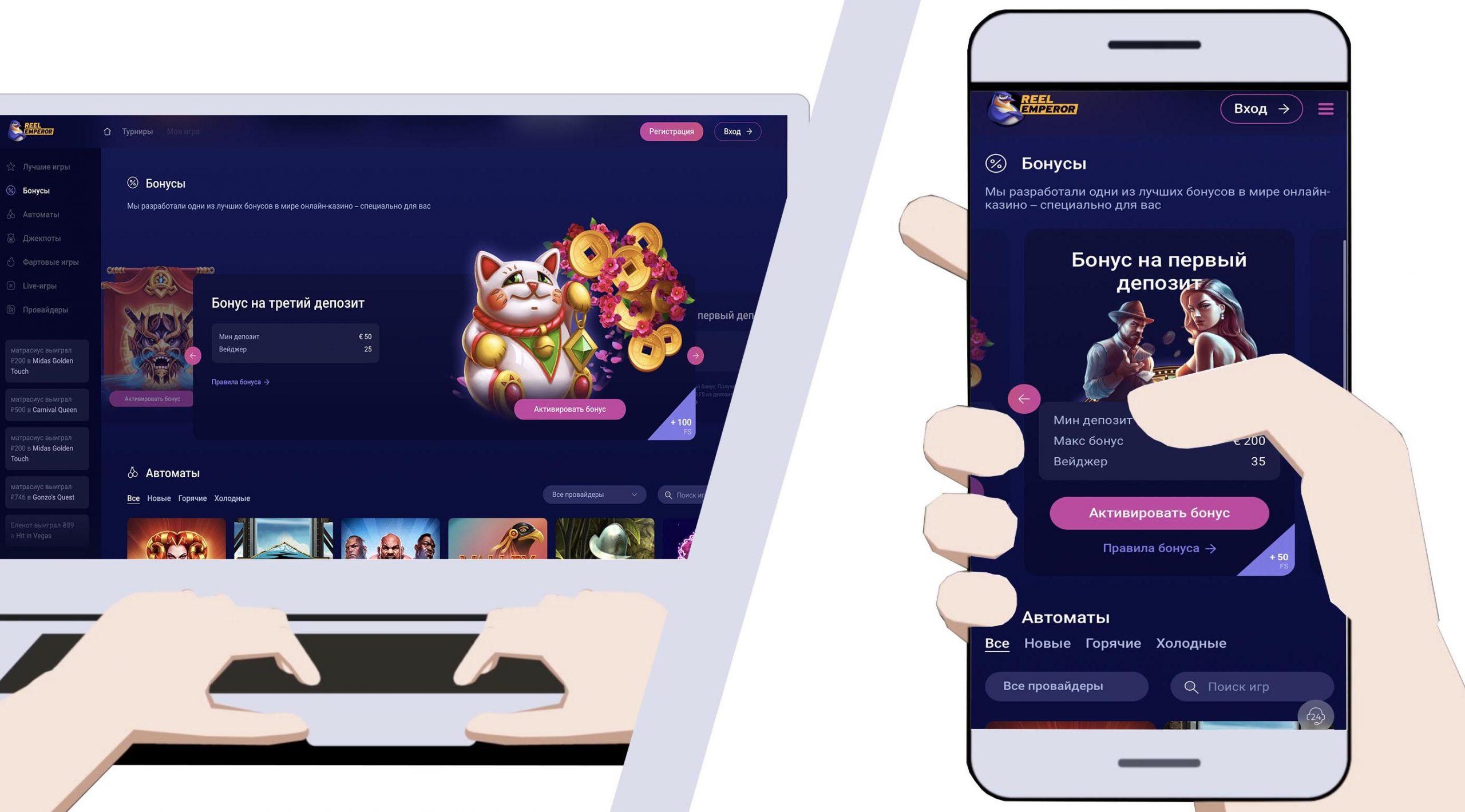 Онлайн казино ReelEmperor Украина - бонусы