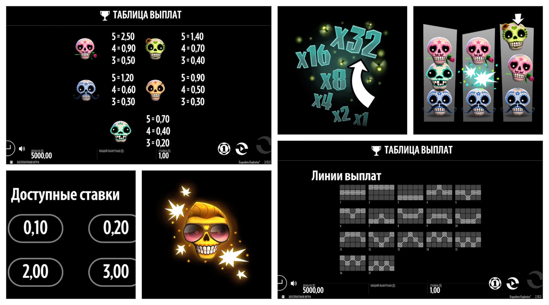 Играть Esqueleto Explosivo онлайн