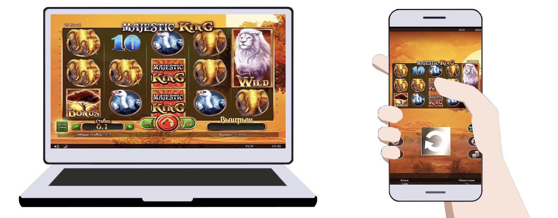 Игровой автомат Majestic King бесплатно